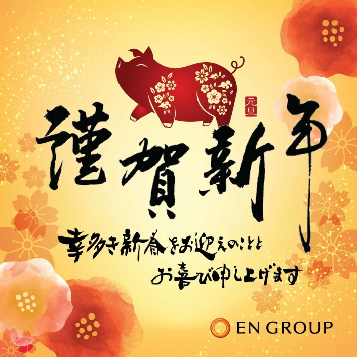 20190205_ENGroup_CNY2019