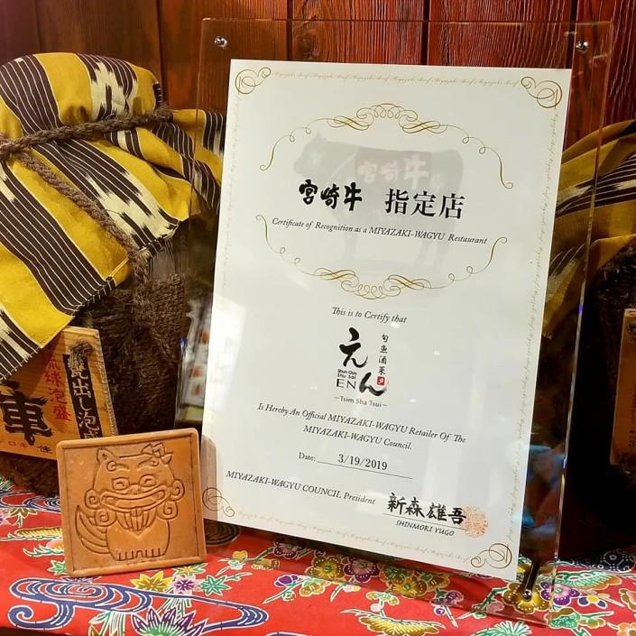 201906_EN TST_宮崎牛指定店